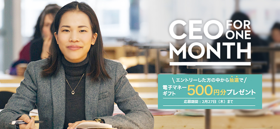 CEO FOR ONE MONTH エントリースタート!